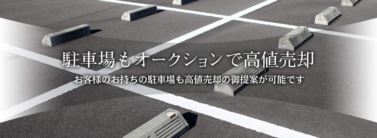 駐車場もオークションで高値売却~お客様のお持ちの駐車場も高値売却の御提案が可能です~